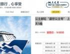 公主邮轮盛世公主号 上海-长崎-福冈-上海 6天5晚
