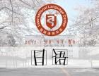 深圳日语学习 APLUS日语寒假班