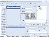 用户管理系统软件 信息安全管理软件 行业管理软件 收费系统软件