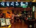 郑州绿茵阁西餐厅加盟费