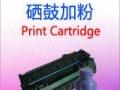 南京佳能2900打印机加粉 硒鼓销售