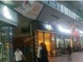 通州北苑南营房胡同66平小吃快餐店转让477654
