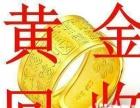 高价回收黄金、貂皮、名表、贵金属、钻石、可抵押