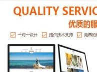 企业网站定制开发,送高性能主机+域名,免费提供备案