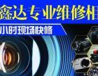 通辽数码相机维修 摄像机专业维修 单反相机维修
