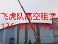 珠海升降车路灯车登高车租赁 专业工程师24小时随车为你服务