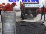 山东青岛改性沥青混凝土冷补料,冬季修补坑槽不再难