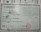 专业协助人力资源公司办理劳务派遣证 人力资源服务证