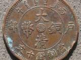 户部造大清铜币现在较高价值