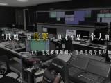 永州电竞专业培训学校