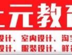 金华上元教育会计初级职称培训班
