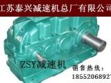 台州ZSY280型减速机高速轴安装尺寸图