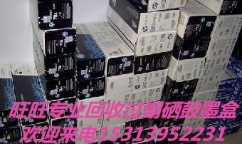 北京哪里有回收新墨盒硒鼓多少钱上门