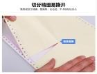 厂家定制票据印刷机打孔易撕纯木浆原纸印刷各类详情单凭证收据