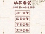赤峰-长途殡仪车出租,正规殡仪车出租