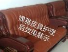 真皮沙发,皮衣皮鞋伤痕 修复 补色改色翻新
