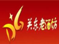 关东红 诚邀加盟
