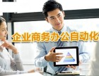北京学习办公软件/OFFICE软件 商务办公高级文秘