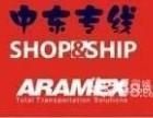上海ARAMEX中东专线~上海ARAMEX快递 中东专线电话