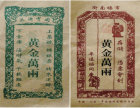 私人老板直接现金收购瓷器 淮北地区现金交易?