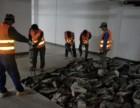 上海专业室内外拆除 切墙 打地坪开门洞拆旧服务