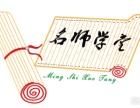 名师学堂文化传播有限公司诚邀全国加盟