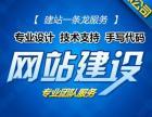 唐山企业网站制作优化推广