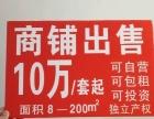 小十字百货大楼 商业街卖场 10到200平米