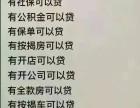 上海名下有套房产想抵押贷款麻烦吗