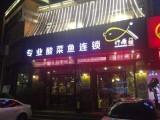 柠檬鱼酸菜鱼加盟/酸菜鱼米饭加盟/鱼火锅加盟店
