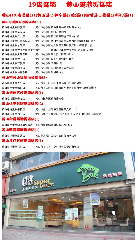 19家黄山超港蛋糕店生日速递快递配送屯溪徽州祁门休宁歙黟县