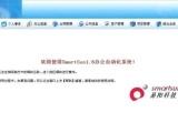 易阳办公系统软件国内先进OA提供商