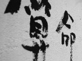 湖州最准的算命大师李行一 湖州著名风水大师 湖州生辰八字算命