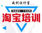 温州梧田专业网店设计 淘宝美工培训 视频制作 淘宝运营培训