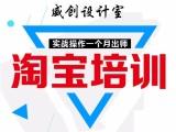 温州专业网店设计 美工培训 制作 运营培训