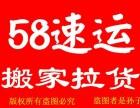 郑州58面包金杯速运出租拉货搬家便宜服务好