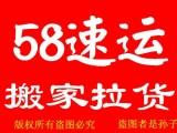 鄭州58面包金杯速運出租拉貨搬家便宜服務好