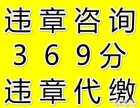代辦北京汽車過戶外遷 處理違章 報廢 咨詢價格