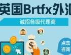 外汇开户选Brtfx外汇,Britannia Fx