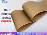 艾帝斯廠家直銷 特氟龍耐高溫輸送帶 定制加工