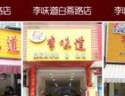 乐山李味道:特色港式烧腊饭+欢迎品尝+学员培训