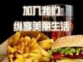 阿堡仔加盟/加盟资料/汉堡店加盟介绍