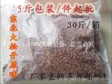 坚果干货东北野生开口松子原味椒盐味散装批发5斤装包邮 微商食品