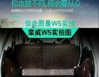 出售全新荣威rx5后备箱垫全套