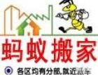 洪梅蚂蚁搬家公司提供专业空调拆装搬家搬办公室长短途搬家服务