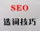 杭州云搜宝:seo网站关键词优化必须做好这三点