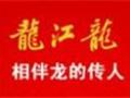 龍江龍白酒加盟