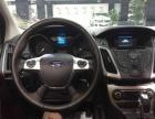福特 2015款 福克斯 三厢 1.6L 自动风尚型