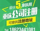 重庆巴南区公司注册注销营业执照代办代理记账