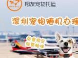 翔友宠物托运主营香港国际出国回国服务国内空运